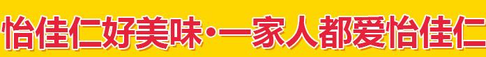 怡佳仁banner