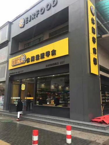 怡佳仁杭州加盟店