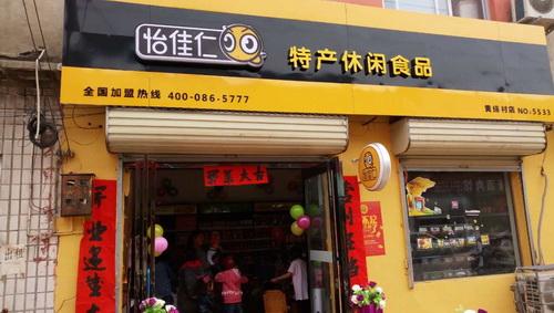 怡佳仁零食店加盟