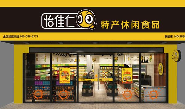 怡佳仁零食店加盟品牌''