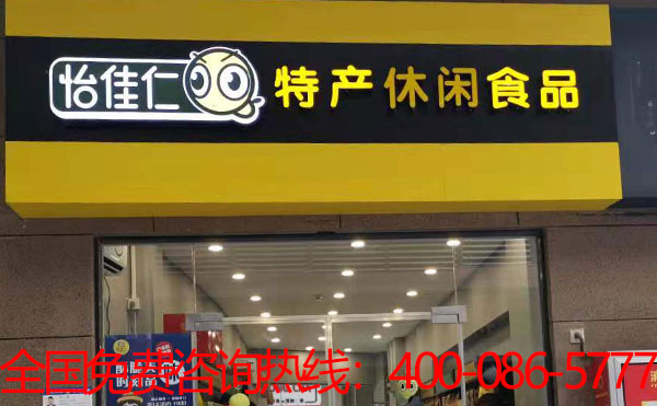怡佳仁零食店加盟品牌
